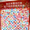 日本へ届け! 日本旅行に飢える台湾人たちが出す「日本愛」 その1